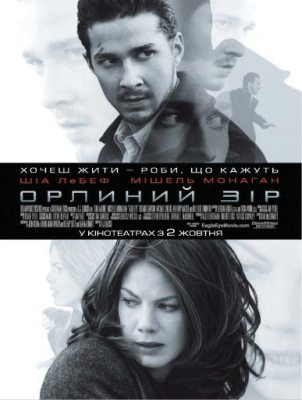 Орлиний зір / Eagle Eye (2008) DVDRip Rus Ukr