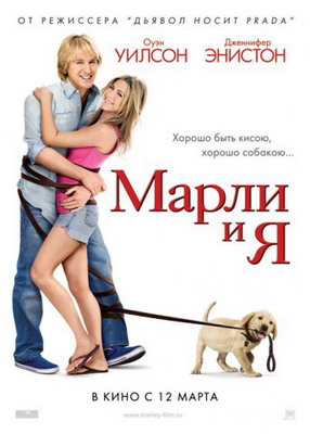 Марли и я / Marley and Me (2008) DVDRip Rus, Ukr