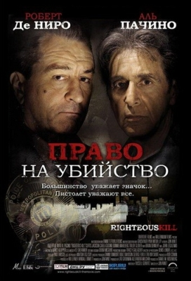 Право на убийство / Righteous Kill (2008) DVDRip Rus