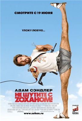 Не шутите с Зоханом / You Don't Mess with the Zohan (2008) DVDRip Ukr