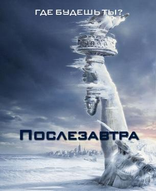 Послезавтра / The Day After Tomorrow (2004) BDRip Rus