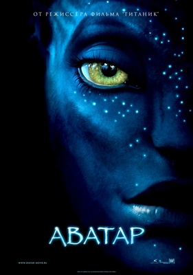 Аватар / Avatar (2009) DVDRip Rus, Eng