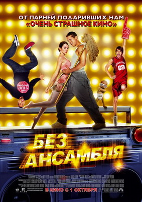 Без ансамбля / Dance Flick (2009) HDRip Rus