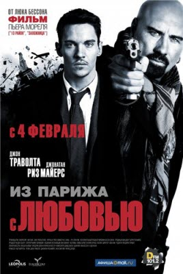 З Парижа з любов'ю / From Paris with Love (2009) DVDRip Ukr