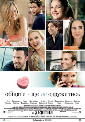 Обіцяти - ще не одружитись /He's Just Not That Into You (2009) DVDRip Ukr Rus