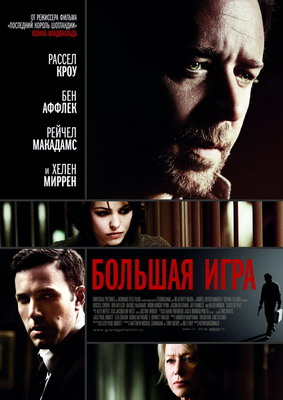 Большая игра / State of Play (2009) HDRip Rus