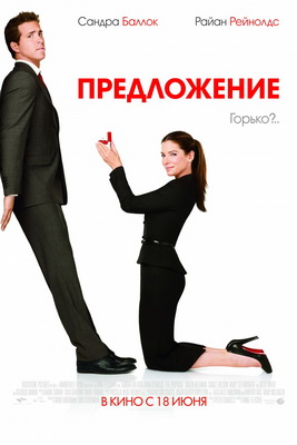 Пропозиція / The Proposal (2009) DVDRip Rus Ukr