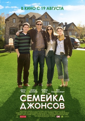 Семейка Джонсов / The Joneses (2009) HDRip Rus