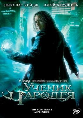 Учень чаклуна / Ученик чародея / The Sorcerer's Apprentice