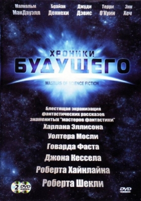Хроники будущего / Masters of Science Fiction (2007) DVDRip