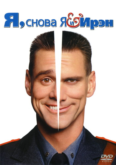 Я снова я и Ирэн / Me Myself and Irene (2000) BDRip Rus
