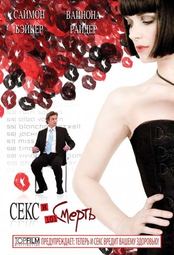 Секс и 101 смерть / Sex and Death 101 (2007) DVDRip Rus