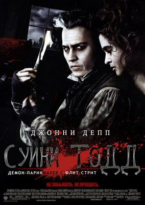 Суини Тодд Демон-парикмахер с Флит-стрит / Sweeney Todd The Demon Barber of Fleet Street (2007) DVDRip Rus