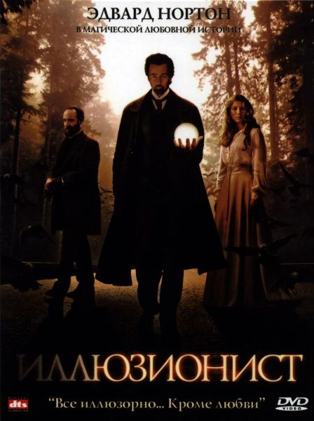 Иллюзионист / The Illusionist (2006) DVDRip Rus