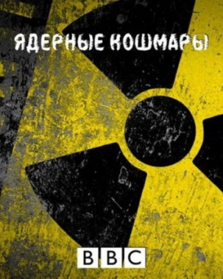 BBC: Ядерные кошмары / Horizon. Nuclear Nightmares