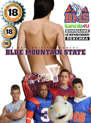 Blue Mountain State / Штат Блу Маунтин