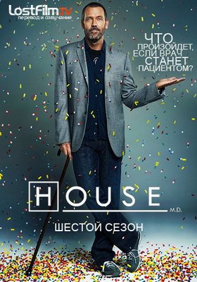 Доктор Хаус / House M.D. | Season 6 Full | HDTVRip | Rus