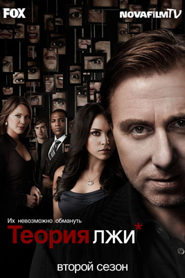 Теория лжи / Lie to me | Season 2 Full | HDTVRip | Rus