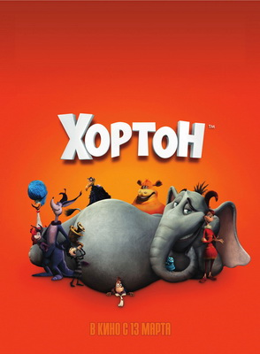 Хортон / Horton Hears a Who! (2008) DVDRip Rus, Ukr